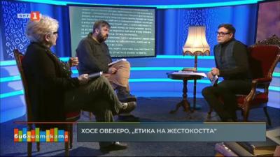 От земята до небето - Ерфриде Йелинек, Сянка (Евридика говори) и Хосе Овехеро Етика на жестокостта