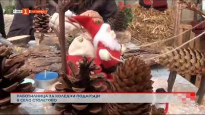 Работилница за коледни подаръци в село Столетово