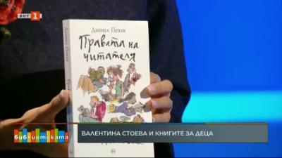 Книгите за деца