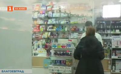 Има ли дефицит на лекарства в Благоевград?