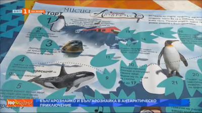 Българознайко и Българознайка покориха Антарктида