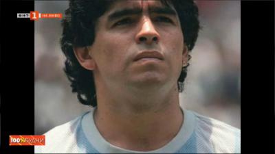 Спомен за Диего Марадона