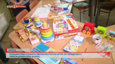 Инициатива събира образователни игри за младежи с увреждания във Варна