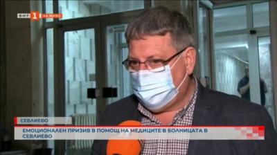 Емоционален призив на медиците от болницата в Севлиево