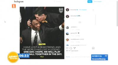 Животът в социалните мрежи - спомен за Марадона