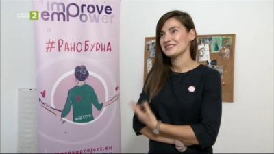 Emprove помага на жени да изградят живота си след токсична връзка