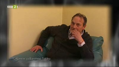 Напусна ни актьорът Валтер Тоски