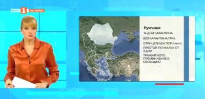 Пътуване на Балканите по време на пандемия - изисквания на отделните страни