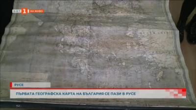 Първата географска карта на България се пази в Русе
