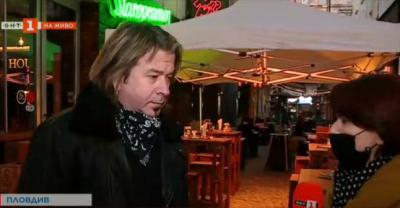 Собственици на заведения от Пловдив настояват за финансова помощ от държавата