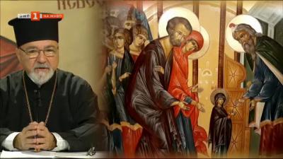 Въведение Богородично - духът на вярата, съпроводен с радостна саможертва