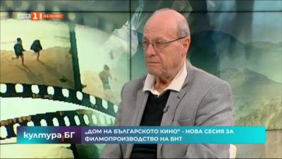 Новата сесия за филмопроизводство на БНТ