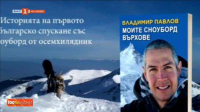 """""""Моите сноуборд върхове"""" от Владимир Павлов"""