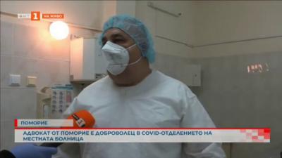 Адвокат от Поморие влезе като санитар-доброволец при болните от COVID-19