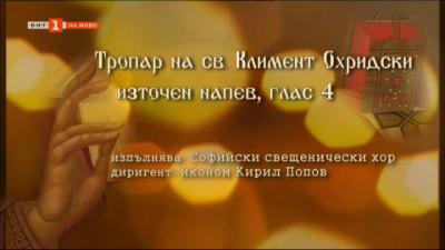 Химни на православието: тропар на Свети Климент Охридски