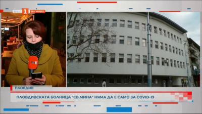 Пловдивската болница Св. Мина няма да е само за COVID-19