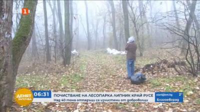 Почистване на лесопарка Липник край Русе