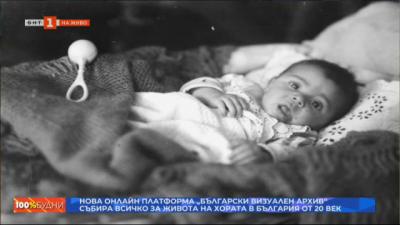 """""""Български визуален архив"""" събира всичко за живота на хората в България от 20 век"""