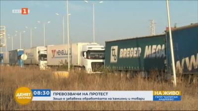 Протест на Капитан Андреево заради забавената обработка на камиони и товари
