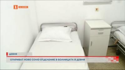Откриват ново COVID отделение в болницата в Девня