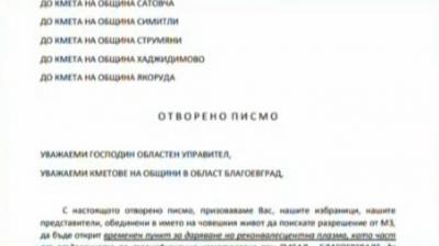 Искат разкриване на център за даряване на кръвна плазма в Благоевград