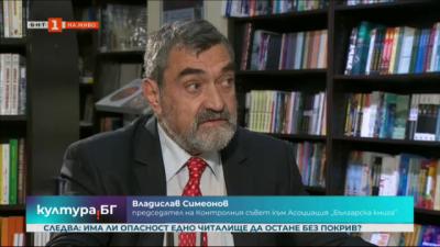 Асоциация Българска книга с отворено писмо в подкрепа на книжния бранш