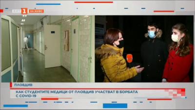 Как студентите медици от Пловдив се включват в борбата с COVID-19