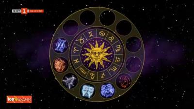 Новият документален филм За смисъла на астрологията