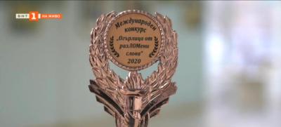 Поетичен конкурс Огърлица от разЛОМени слова в Лом