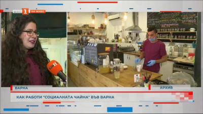Чай с кауза или как работи Социалната чайна във Варна