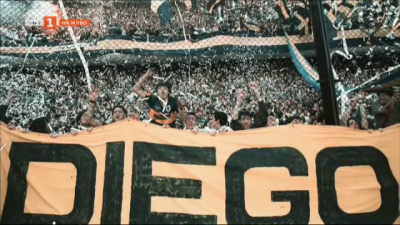 Светът страда за Диего Армандо Марадона