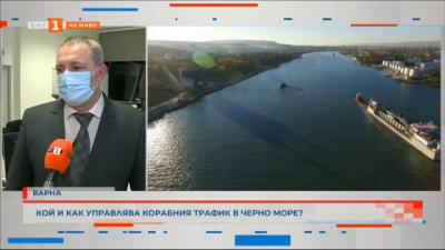 Кой и как управлява корабния трафик в Черно море?