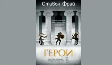 Книгата Герои на Стивън Фрай