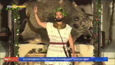 """Исторически спектакъл """"Тракийският царски пир"""""""
