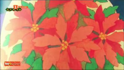 Цветето на Рождество - как да го опазим