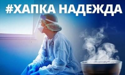 Хапка надежда стартира във Варна