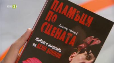 Животът и кариерата на Деян Донков в книгата Пламъци по сцената от Димитър Стайков