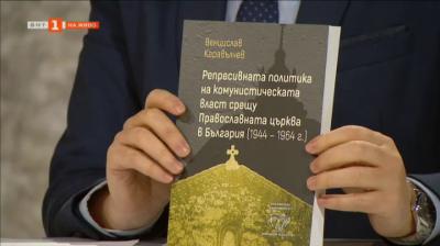 Репресивната политика на комунистическата власт срещу Православната църква в България