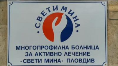 Спортисти стават доброолци в COVID отделенията в Пловдив