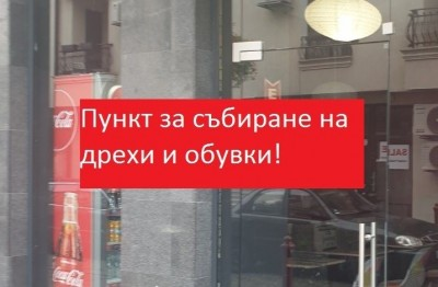 Собственици на зеведение в Бургас с благородна инициатива