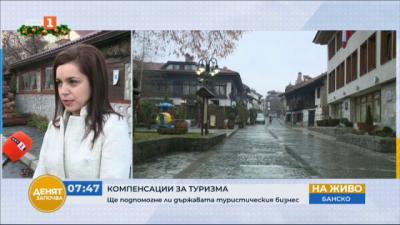 Собственици на хотели и ресторанти в Банско все още не са получили финансова помощ за август