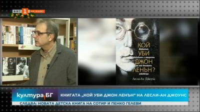 """40 години от смъртта на Джон Ленън. Книгата """"Кой уби Джон Ленън?"""""""