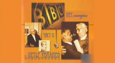 Пет минути с Петър Увалиев - радиобеседи - част II