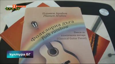 Проф. Пламен Арабов издаде сборник с нови пиеси за класическа китара