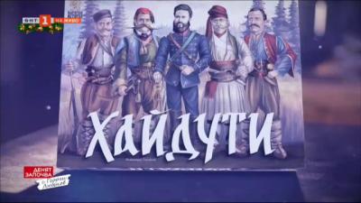 Играта Хайдути - преживей историята