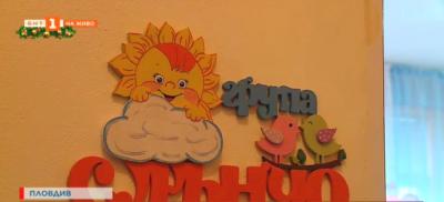Яслена група за деца на медици на първа линия в Пловдив