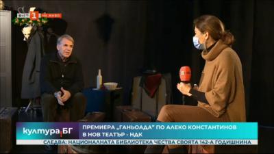 """Премиера музикалната сатира """"Ганьоада"""" по Алеко Константинов в Нов театър - НДК"""