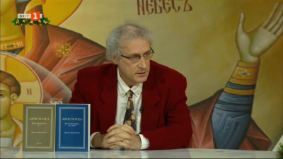 Доц. Николай Гочев за Аристотеловия Бог и безсмъртието на душата