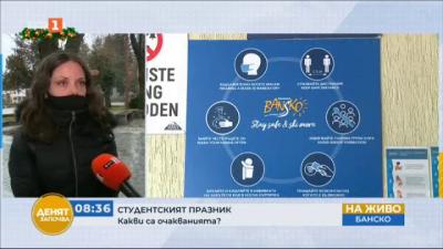 Студенти масово се отказват от празнуване на 8 декември в Банско