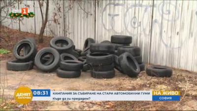 Кампания за събиране на стари автомобилни гуми